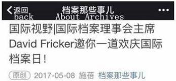 David Fricker's message for International Archives Day 2017 in Chinese via WeChat