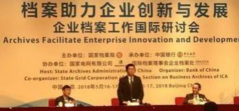 Conference Business Archives, Beijing, China, 16-17 May 2018, reserved copyright