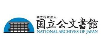 National Archives Japan logo all rights reserved